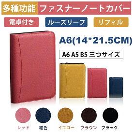 多機能揃え ファスナー付ノートカバー A6サイズ対応 ルーズリーフリフィル 電卓付 全5色 ペン入れ