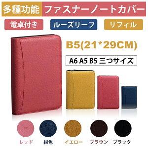 多機能揃え ファスナー付ノートカバー B5サイズ対応 ルーズリーフリフィル 電卓付 全5色 ペン入れ