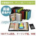 多種機能付き チェン式ノートカバー A6 サイズ対応シ ステム手帳 高級変色PU