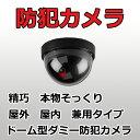 ダミーカメラ ドーム型ダミー防犯カメラ/ダミー監視カメラ/赤LED 連続点滅/屋外 屋内兼用/ダミーカメラ 偽装カメラ E…