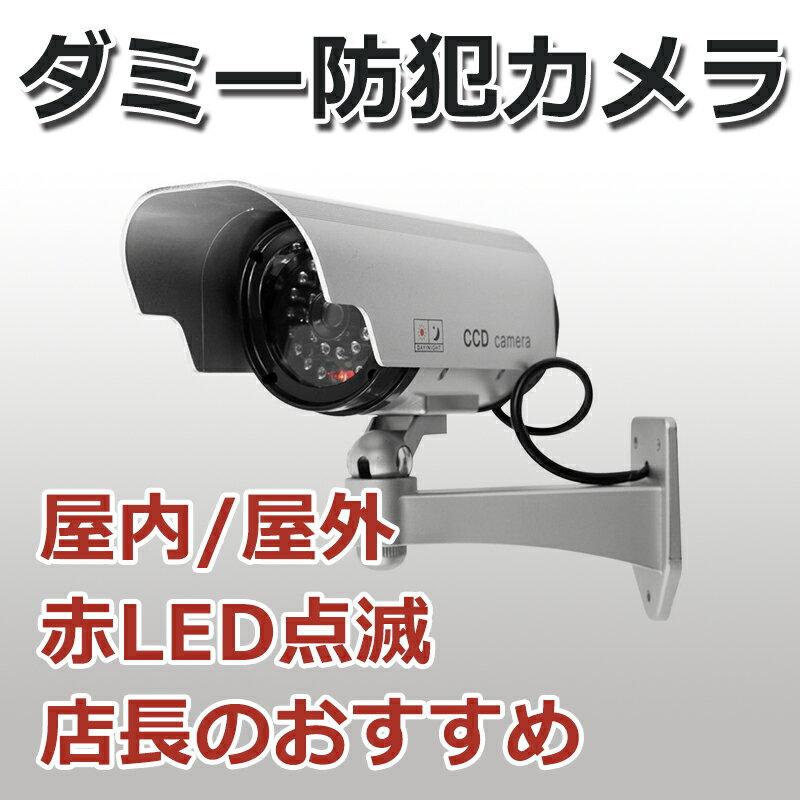 ダミーカメラ ダミー防犯カメラ/ダミー監視カメラ/赤LED点滅/屋内屋外用/ダミーカメラ 偽装カメラ E1605-AB-BX-06