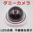ダミーカメラ ドーム型ダミー防犯カメラ ホワイト台座/ダミー監視カメラ/LED点滅/屋外 屋内兼用/ダミーカメラ 偽装カメラ E1605-AB-BX-21