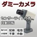 ダミーカメラ ダミー防犯カメラ センサーライト付き 自動回転/ダミー監視カメラ/LED点滅/屋外 屋内兼用/ダミーカメラ 偽装カメラ E1605-AB-BX-2...