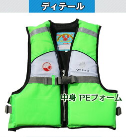 子供用 ライフジャケット 全5色 キッズ用 救命胴衣 長さ調整できる