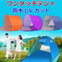 キャンプテント 4人用 ワンタッチテント アウトドア キャンプ用品