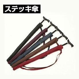 ステッキチェア ステッキ チェアー 杖テッキ傘 杖傘 傘杖 チック柄 手開き 軽量