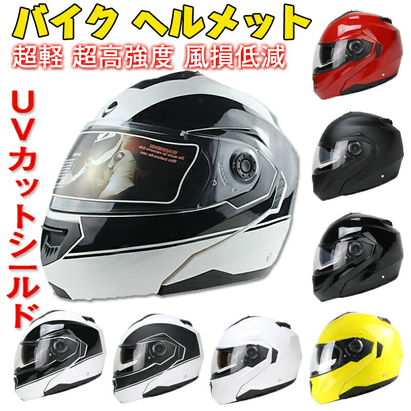 かっこいい!人気☆バイクヘルメット UVカットシールド レンズ台座 開閉式バブルシールド 大人用 ジュニア 軽量 安心 安全