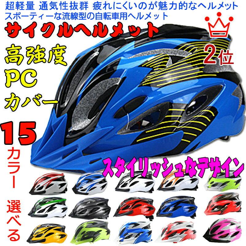 [送料無料]自転車ヘルメット ヘルメット 大人用 ジュニア 自転車用品 自転車 軽量 ヘルメット 人気 安心 安全 15カラー選べる