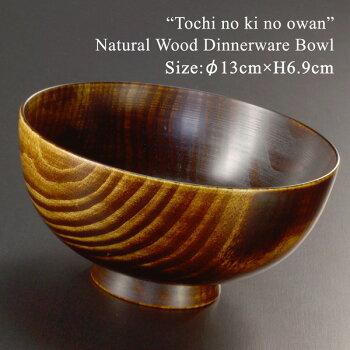 栃の木のお椀拭き漆雑煮椀