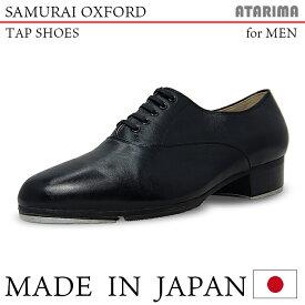 タップシューズ【SAMURAI OXFORD】【日本製】【男性用】【黒/ブラック】【プロフェッショナル仕様】【特注品】【納期1〜2ヶ月】