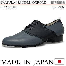 タップシューズ【SAMURAI SADDLE-OXFORD】【日本製】【男性用】【灰×黒/グレー×ブラック】【プロフェッショナル仕様】【特注品】【納期1〜2ヶ月】
