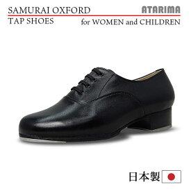 タップシューズ【SAMURAI OXFORD】【日本製】【女性用/子供用】【黒/ブラック】【プロフェッショナル仕様】【特注品】【納期1〜2ヶ月】