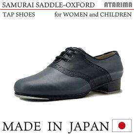タップシューズ【SAMURAI SADDLE-OXFORD】【日本製】【女性用/子供用】【グレー×ブラック】【プロフェッショナル仕様】【特注品】【納期1〜2ヶ月】