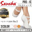 バレエシューズ1C PRO【サンシャ】【Sansha】【手縫い】【キャンバス】【スプリットソール】【ダンスシューズ・バレエ…