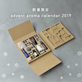 アドベントアロマカレンダー2019 クリスマスコフレ お試し ギフト 誕生日プレゼント セット
