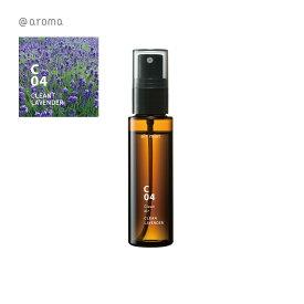 エアミスト C04 クリーンラベンダー50ml アロマスプレー ルームミスト 天然アロマ @aroma クリーンエアー 抗菌 抗ウイルス
