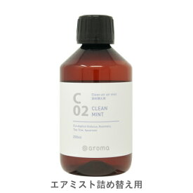 C02 クリーンミント エアミスト(詰め替え用) 250ml ペパーミント ハッカ ユーカリ アロマスプレー ルームミスト 天然アロマ @aroma クリーンエアー 除菌 抗菌 抗ウイルス