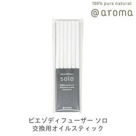 【公式アットアロマ】交換用オイルスティック(6本) solo ソロ