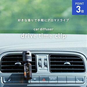 ★期間限定クーポン配布中★メディアで話題! ドライブタイムクリップ 単品(本体のみ) アロマディフューザー 車用 車 車内 エアコン アロマディフューザー drive time @aroma 静か お手頃 水を使