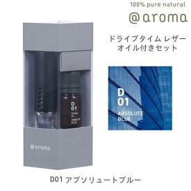 アロマディフューザー 車用 ドライブタイムレザー セット D01 アブソリュートブルー【公式アットアロマ】