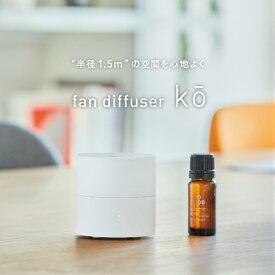 NEW! ファンディフューザー コウ ホワイト オイルセット 水を使わない アロマディフューザー 電池 コードレス コンパクト ギフト お試し 小さい 静か @aroma