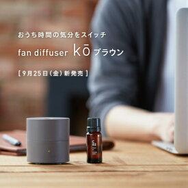 NEW! ファンディフューザーコウ 単品(本体のみ) 水を使わない アロマディフューザー 電池 コードレス コンパクト 小さい 静か @aroma ホワイト ブラウン