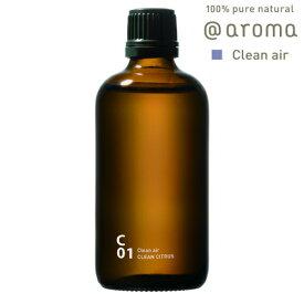 【公式アットアロマ @aroma】ピエゾアロマオイル100ml C01 クリーンシトラス 抗菌 抗ウイルス