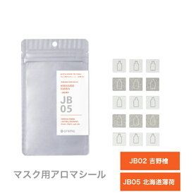 NEW!【公式アットアロマ】マスク用アロマシール JB02 吉野檜 JB05 北海道薄荷 和精油 空気ケア ストレスケア 安心 マスク