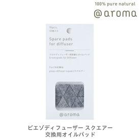【公式アットアロマ】取替え用オイルパッド(10枚入り) スクエアー squair