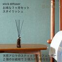 【公式アットアロマ】お得な3ヶ月セット スタイリッシュ スティックディフューザー