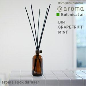 【公式アットアロマ】B04 グレープフルーツミント スティックディフューザー