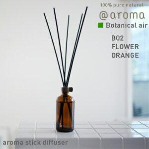 【公式アットアロマ】B02 フラワーオレンジ スティックディフューザー