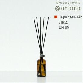 【公式アットアロマ】JD04 艶 EN スティックディフューザー ジャパニーズデザインエアー