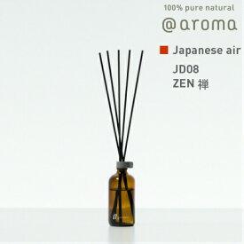 【公式アットアロマ】JD08 禅 ZEN スティックディフューザー ジャパニーズデザインエアー