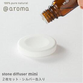 アロマストーンディフューザー ミニ ストーン アロマ 水を使わない アロマ ディフューザー セット 小さい 小型 コンパクト 缶 持ち運び コンパクト aroma stone