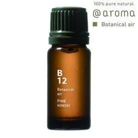 【公式アットアロマ】B12 パインヒノキ10ml PINE HINOKI