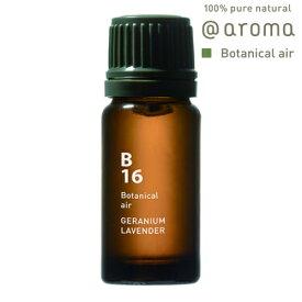 【公式アットアロマ】B16 ゼラニウムラベンダー10ml GERANIUM LAVENDER