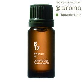 【公式アットアロマ】B17 レモングラスサンダルウッド10ml LEMONGRASS SANDALWOOD