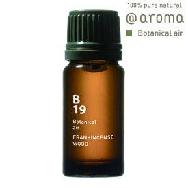 【公式アットアロマ】B19 フランキンセンスウッド10ml FRANKINCENSE WOOD