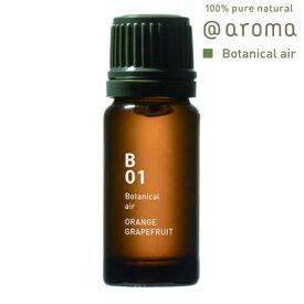 【公式アットアロマ】B01 オレンジグレープフルーツ10ml ORANGE GRAPEFRUIT