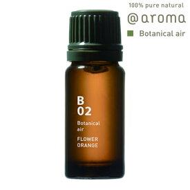 【公式アットアロマ】B02 フラワーオレンジ10ml FLOWER ORANGE