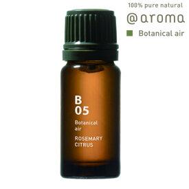 【公式アットアロマ】B05 ローズマリーシトラス10ml ROSEMARY CITRUS