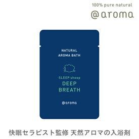 【公式アットアロマ】アロマ入浴料 スリープシープ ディープブレス