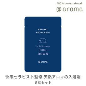 【公式アットアロマ】アロマ入浴料 スリープシープ お得! 6個セット(3種×各2)