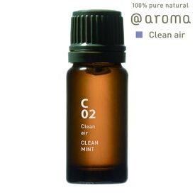 【公式アットアロマ】C02 クリーンミント10ml CLEAN MINT 抗菌 抗ウイルス