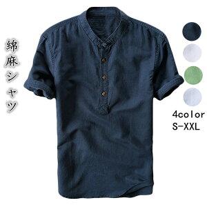 【送料無料】綿麻シャツ メンズ 半袖シャツ Yシャツ リネン カジュアルシャツ スタンドカラー 春夏 キレイめ 通学 普段着 シンプル 無地 小さいサイズ 大きいサイズ S-XXLサイ