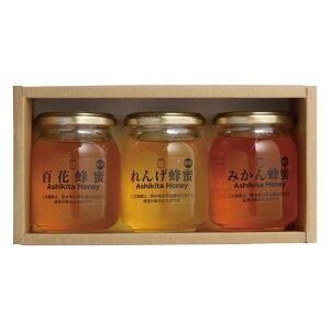 はちみつ 蜂蜜 ハチミツ はちみつ国産 れんげ蜂蜜 みかん蜂蜜 百花蜂蜜 純粋はちみつ3種セット(れんげ&みかん&百花) 化粧箱入り
