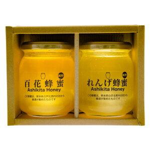 蜂蜜 はちみつ国産 ハチミツ 熊本県産純粋蜂蜜セット(れんげ蜂蜜、百花蜂蜜)化粧箱入り