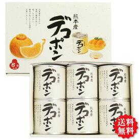 JAあしきた デコポン缶詰(6入)【ギフト対応不可】【送料無料(一部地域を除く)】