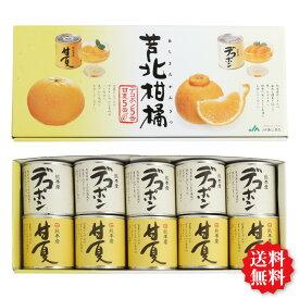 JAあしきた 芦北柑橘(10入)【ギフト対応不可】【送料無料(一部地域を除く)】